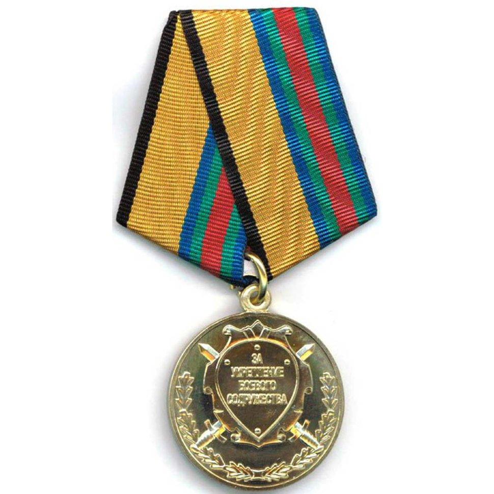 медаль за укрепление боевого содружества картинка некоторым версиям